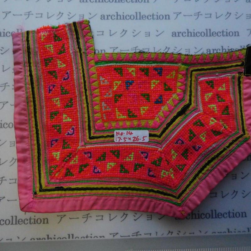 モン族の胸飾り no.14  17.5x26.5 cm  Hmong embroidery needlework はぎれ ラオス タイ