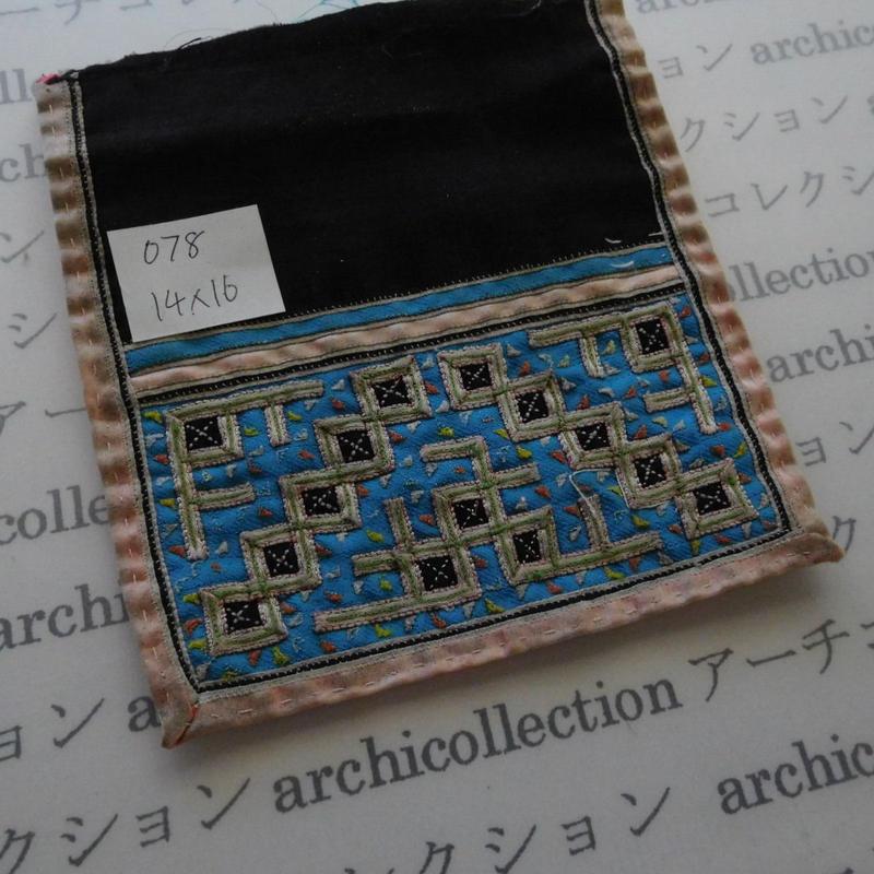 モン族の襟飾り no.78  14x16 cm  Hmong embroidery needlework はぎれ ラオス タイ