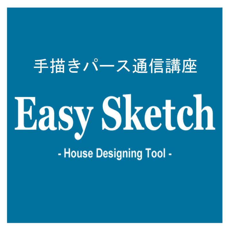 手描きパース通信講座 - Easy Sketch