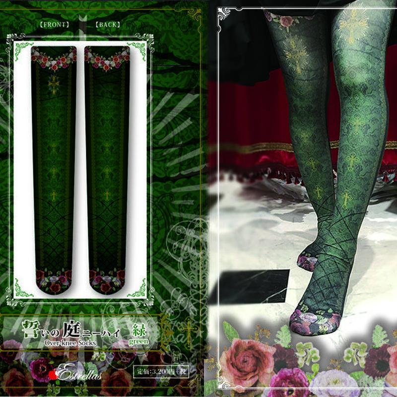 estrelleas/エストレージャス 誓いの庭ニーハイソックス/緑 庭B