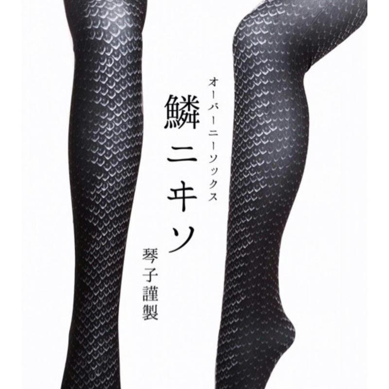 琴子/ことこ 鱗ニヰソ(ニーハイ)
