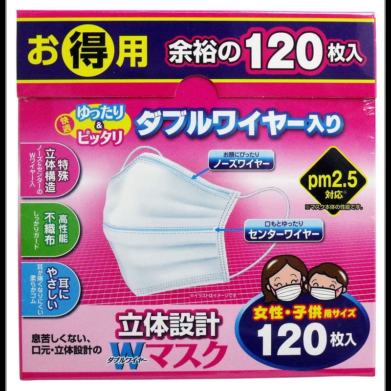 立体設計 Wワイヤーマスク 女性・子供用サイズ 120枚入