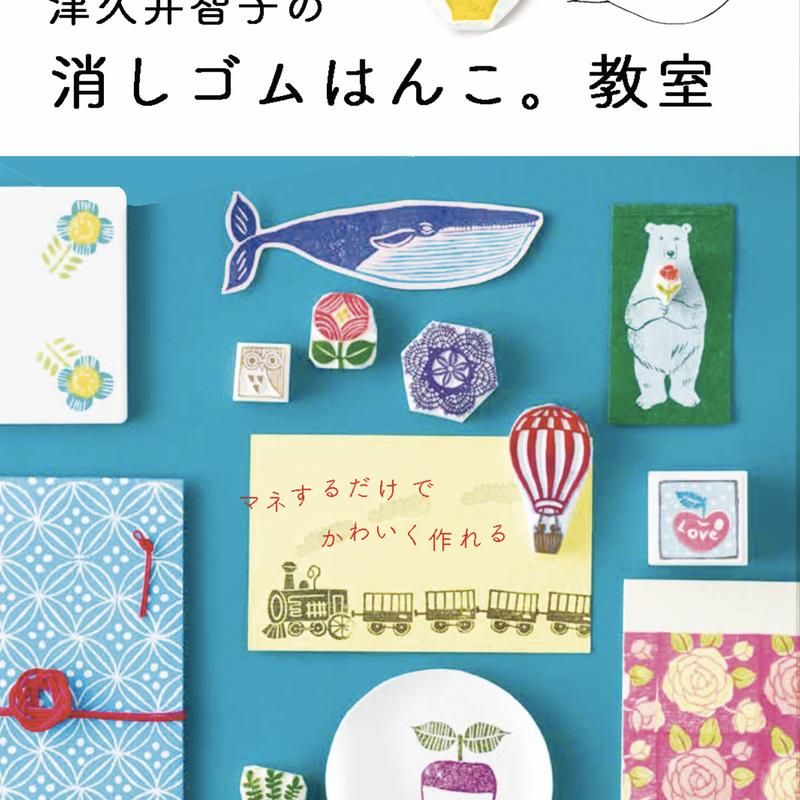 著書:津久井智子の消しゴムはんこ。教室
