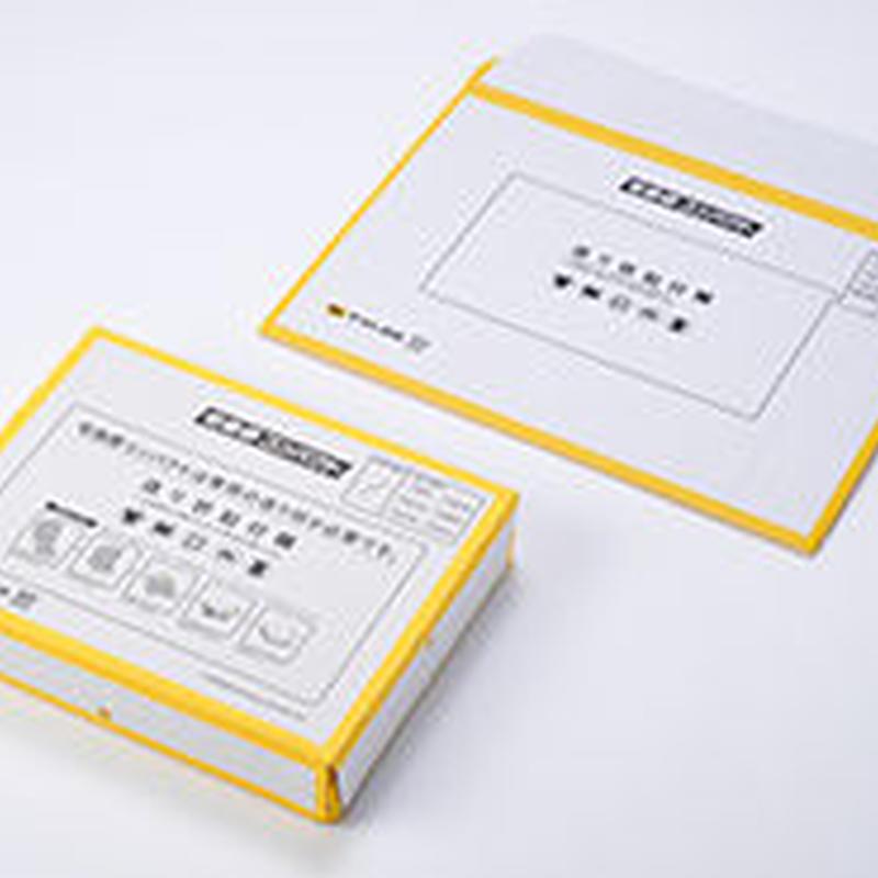 ☆郵送→宅急便に変更