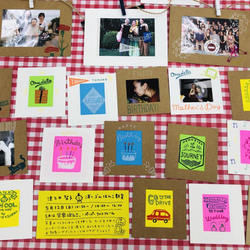 ※会員限定※「津久井智子のはんこ教室」お手本素材SET/2019年5月号:ペーパーフレームに、メッセージはんこ