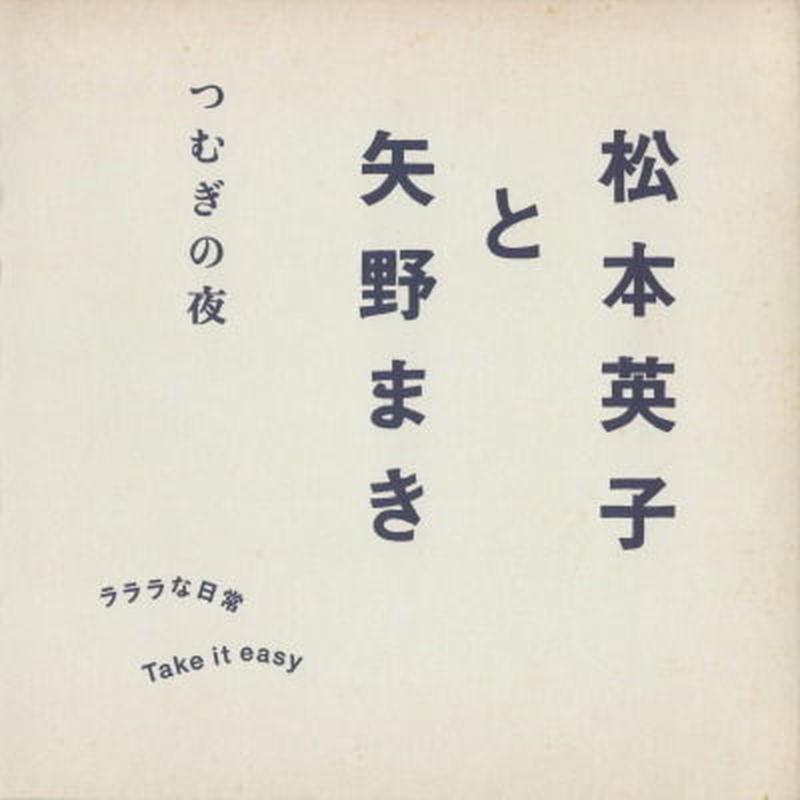 松本英子と矢野まき 1st Single「つむぎの夜」