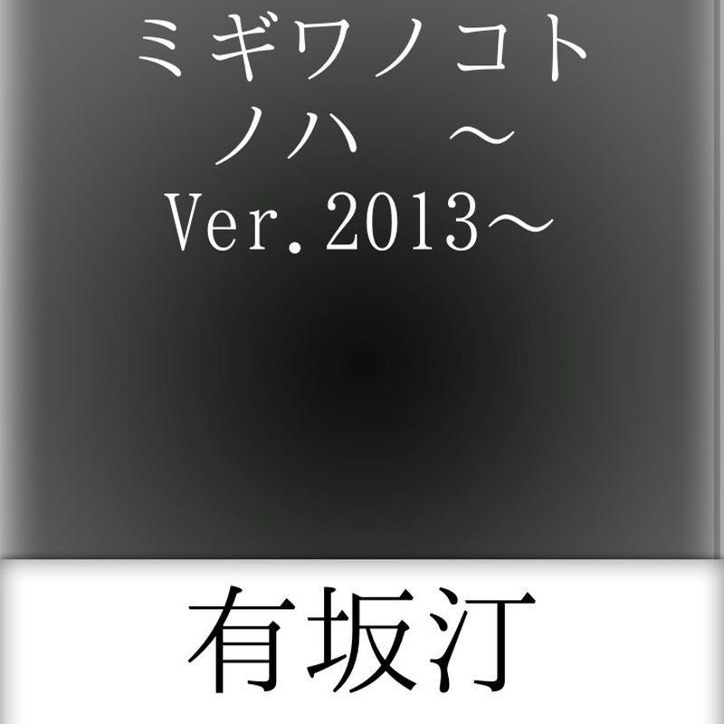 ミギワノコトノハ ~Ver.2013~