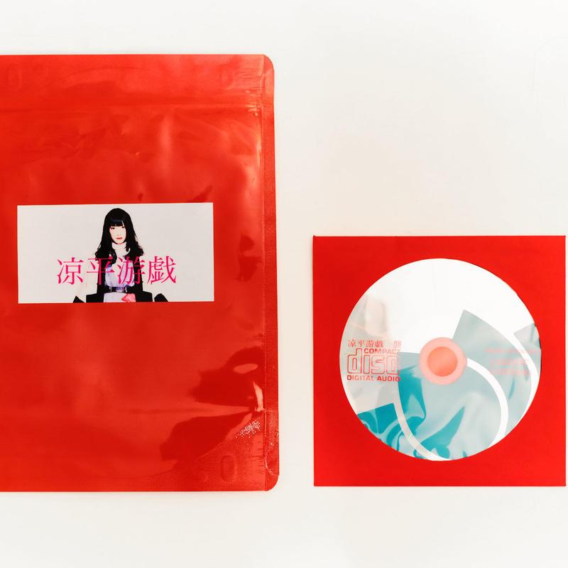 涼平遊戯 フォトカード12枚+CD(2曲入り) ※特典フォトカード1枚付き