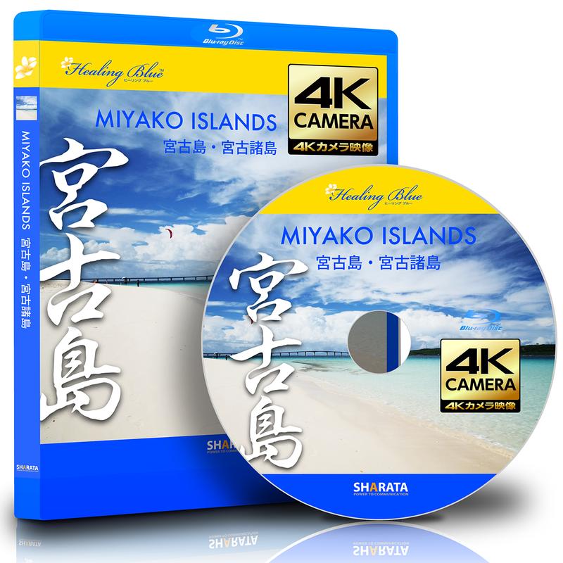 4Kカメラ映像  【HealingBlueヒーリングブルー】  宮古島・宮古諸島 MIYAKO ISLANDS〈動画約50分, approx50min.〉60fps感動の4Kカメラ映像100種収録