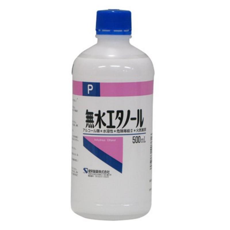 【紹介】無水エタノールP 500ml(別サイトで購入してください)