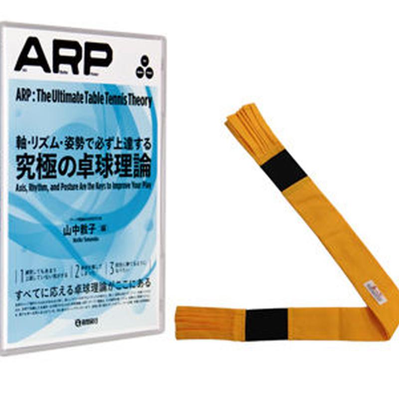 【DVD+アジャスターセット】軸・リズム・姿勢で必ず上達する 究極の卓球理論ARP