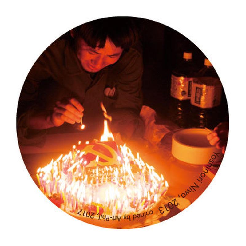 日本共産党でカール・マルクスの誕生日会をする―丹羽良徳 特製バッジ S