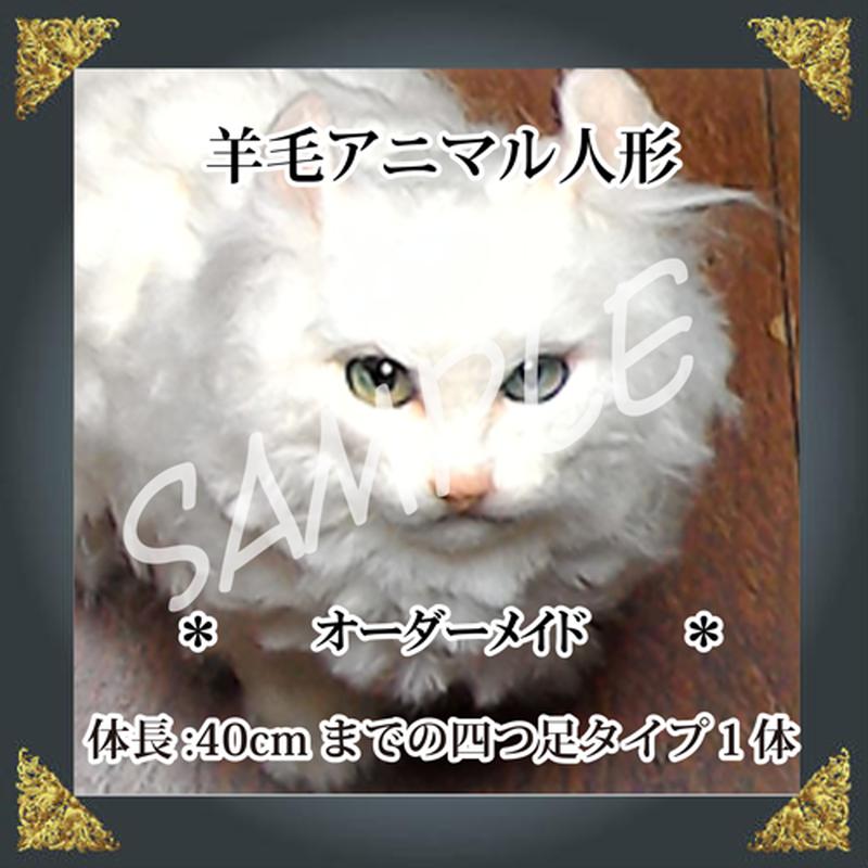 ご注文羊毛猫人形 四つ足 体長約40㎝まで