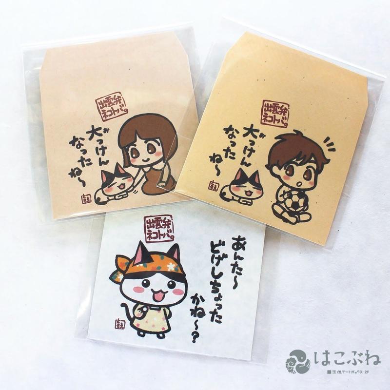 ぽち袋大 一枚入り 各種 ぱりこ.