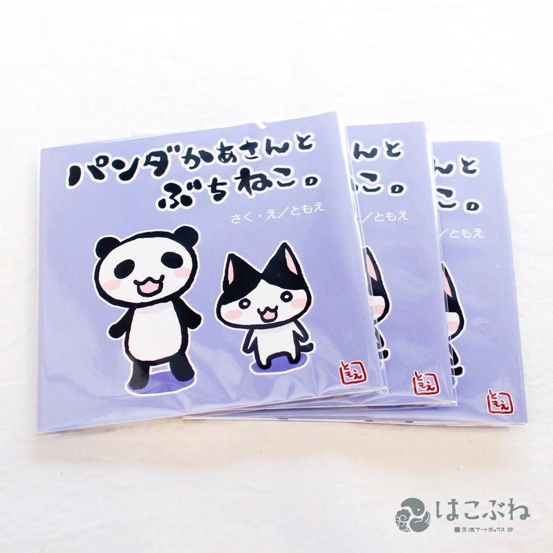パンダかあさんとぶちねこ絵本 ぱりこ.