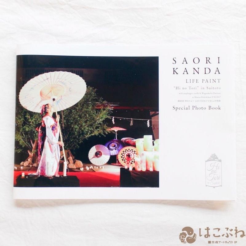 神田さおりLIFE PAINT in水燈路 SpecialPhotoBook
