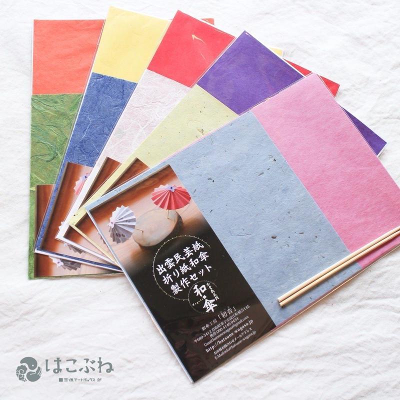 出雲民藝紙  折り紙和傘製作キット / 和傘工房初音