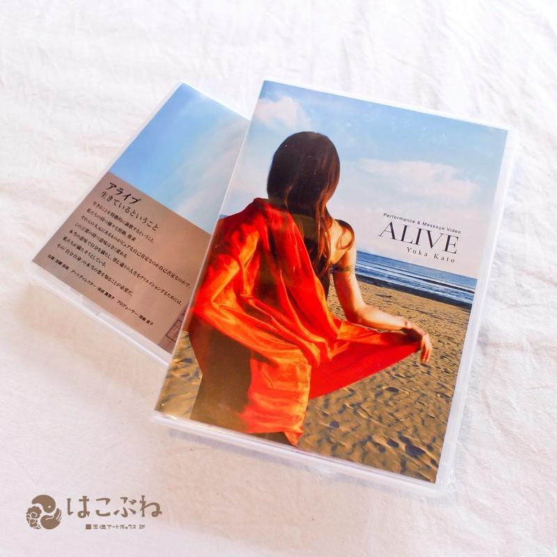 ALIVE  DVD / かとうゆか