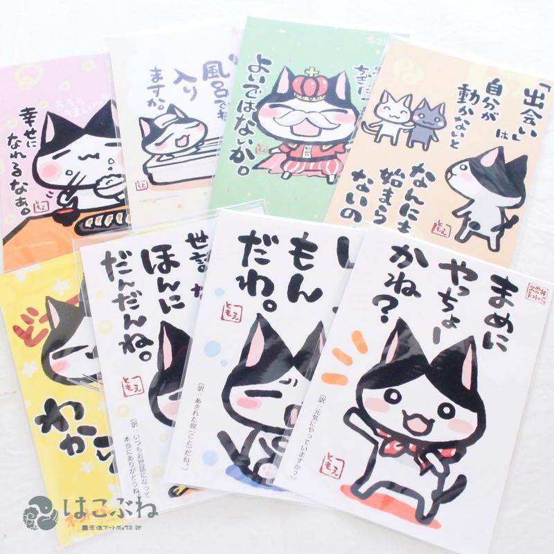 出雲弁とねことばポストカード 各種 / ぱりこ.