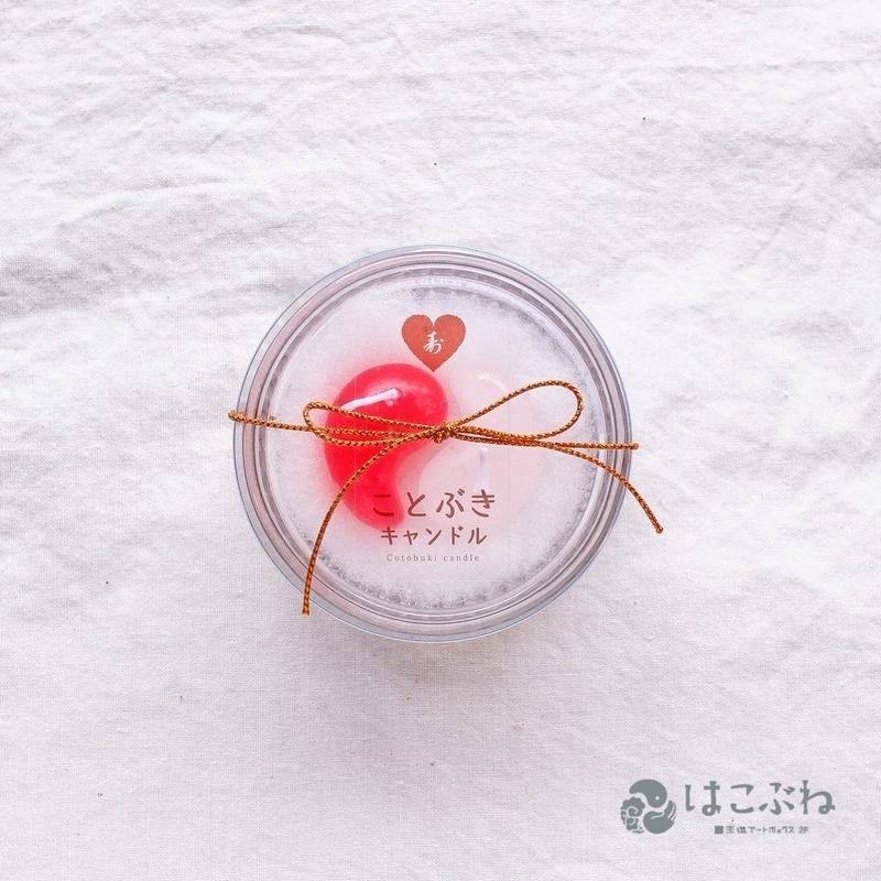 寿勾玉キャンドル / empfangen candle