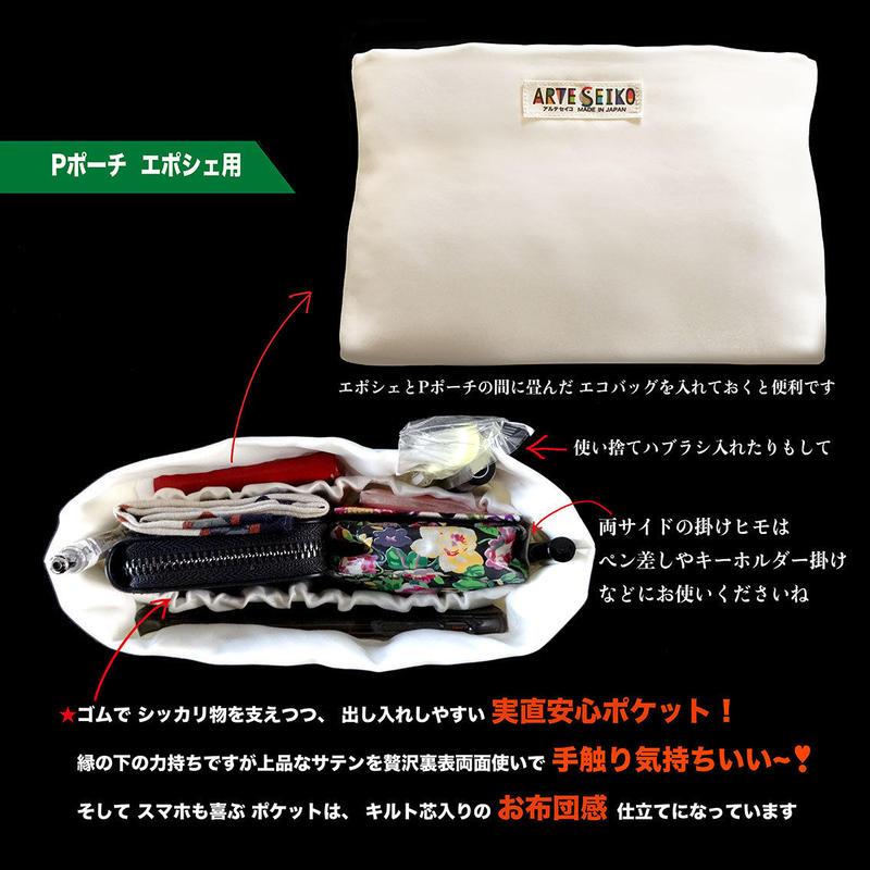 ★個別購入カート   Pポーチ EPOCHE(エポシェ)用