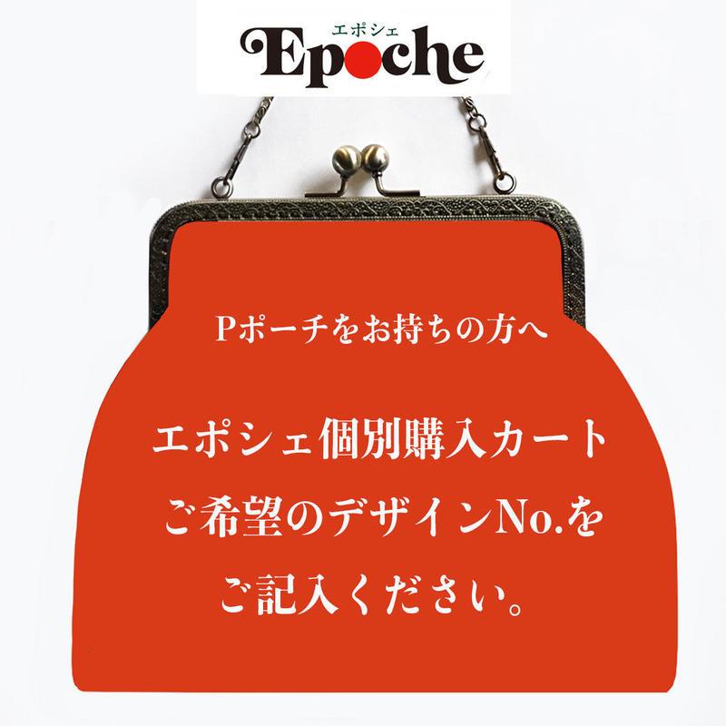 エポシェ本体のみ  個別購入カート