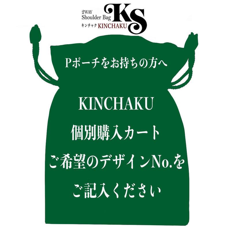 KINCHAKU本体のみ(ベルトは付いていません) 個別購入カート