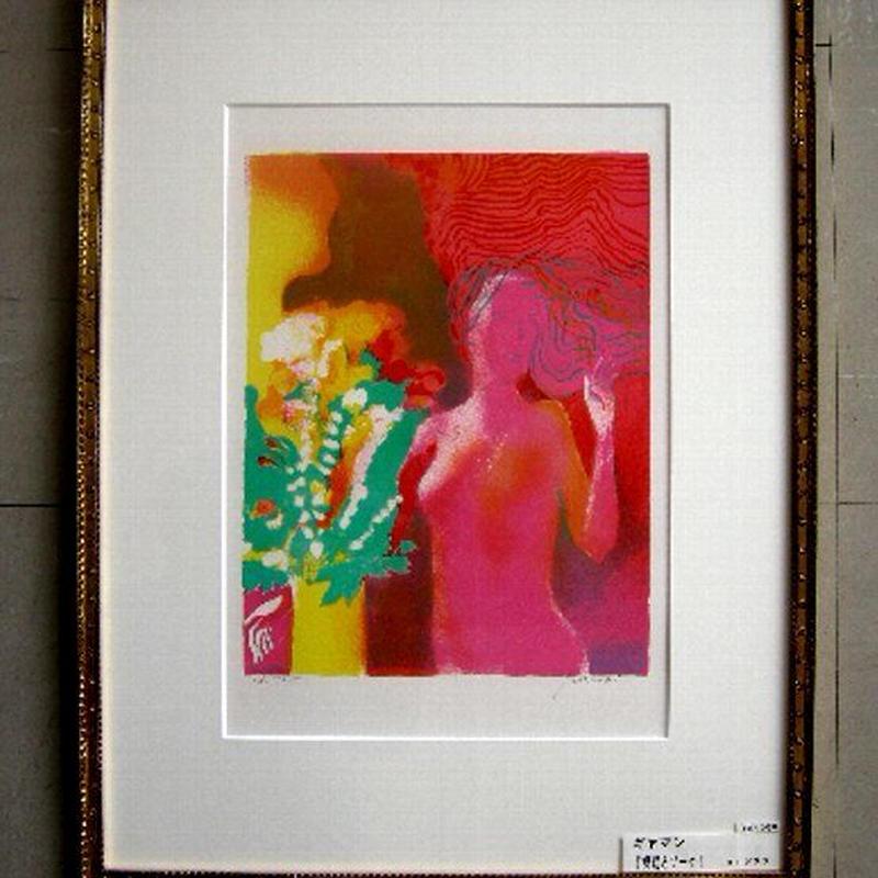 :ポール・ギヤマンのリトグラフ  「裸婦とブーケ」  自筆サイン、エディション