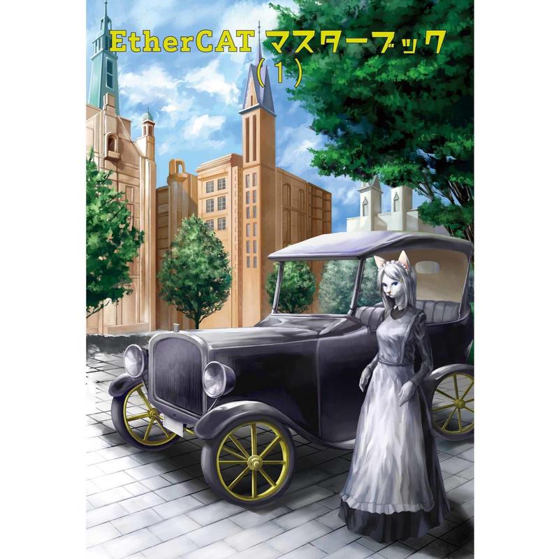 【電子書籍】C96技術結社Noise EtherCATマスターブック 第1巻(フルカラー)