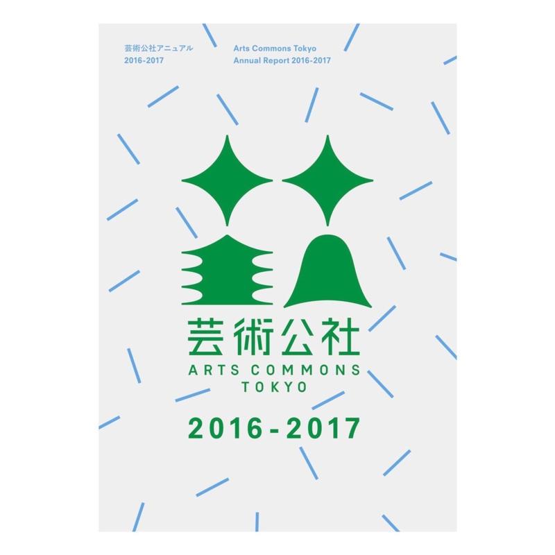 芸術公社 アニュアル 2016-17