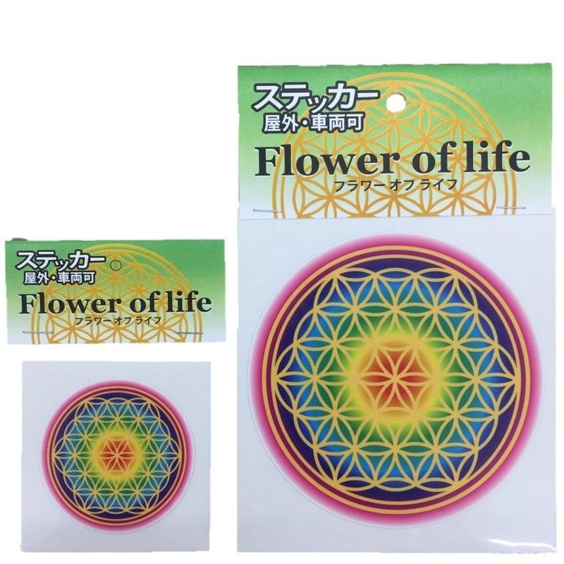フラワーオブライフ ステッカー 大小 全8種 (虹・オレンジ・黄色・紫・青・赤・藍・緑)