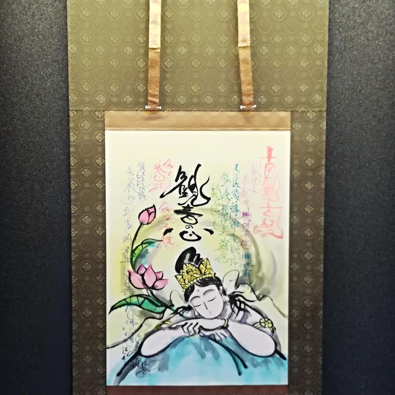 【掛け軸】観音菩薩 観音の心 観音経