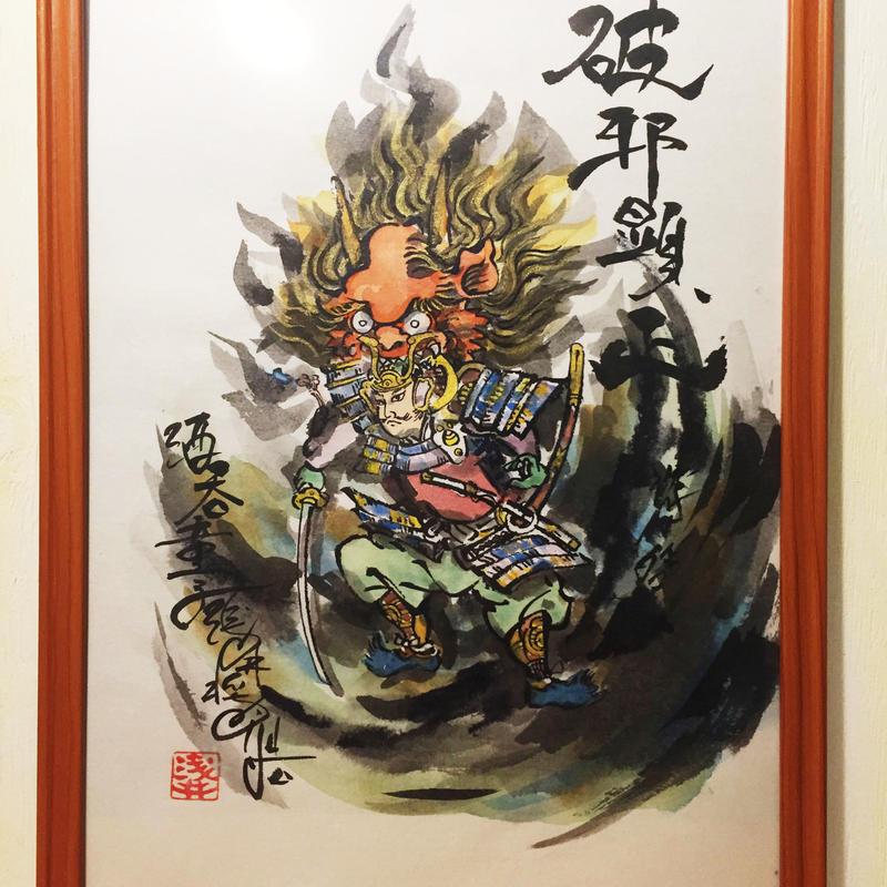 【手描き アートフレーム】A3サイズ 酒呑童子(破邪顕正)