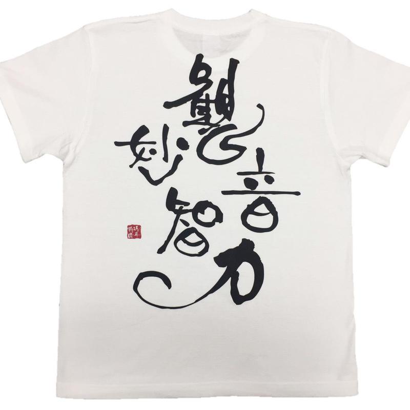【Tシャツ】観音妙智力 観音経  白