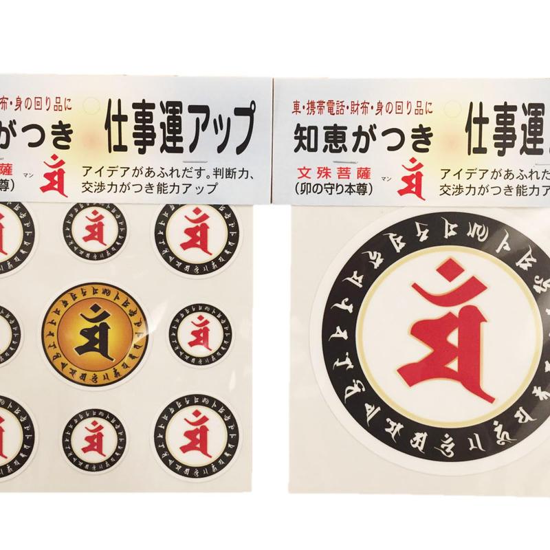 梵字ステッカー24 守り本尊 マン  文殊菩薩 (卯)