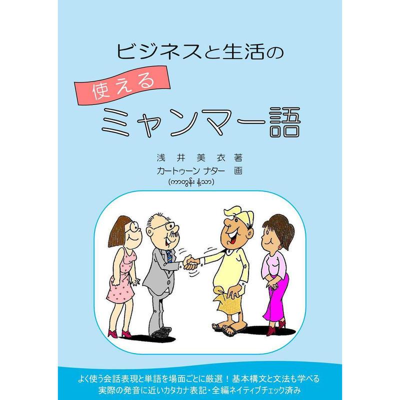 『ビジネスと生活の使えるミャンマー語』浅井美衣 著(紙書籍)