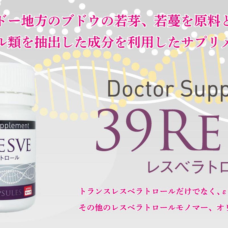 39resve(レスベラトロール)