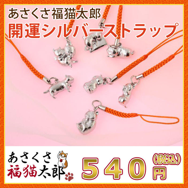 あさくさ福猫太郎 開運 シルバーストラップ 【7種類から選択】