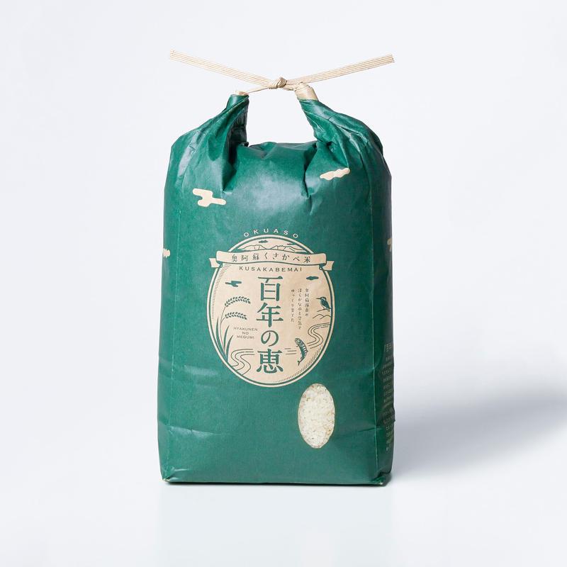 奥阿蘇くさかべ米「百年の恵」3kg