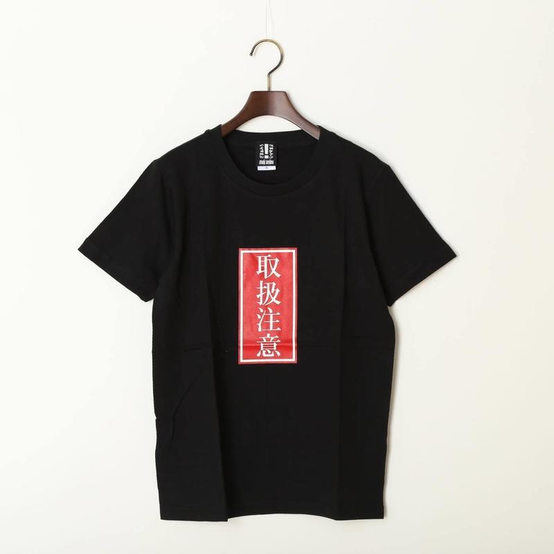 取扱注意Tシャツ