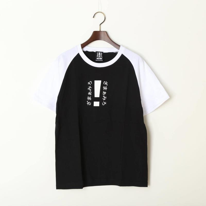 ざまぁみろ!5.0oz ラグランTシャツ