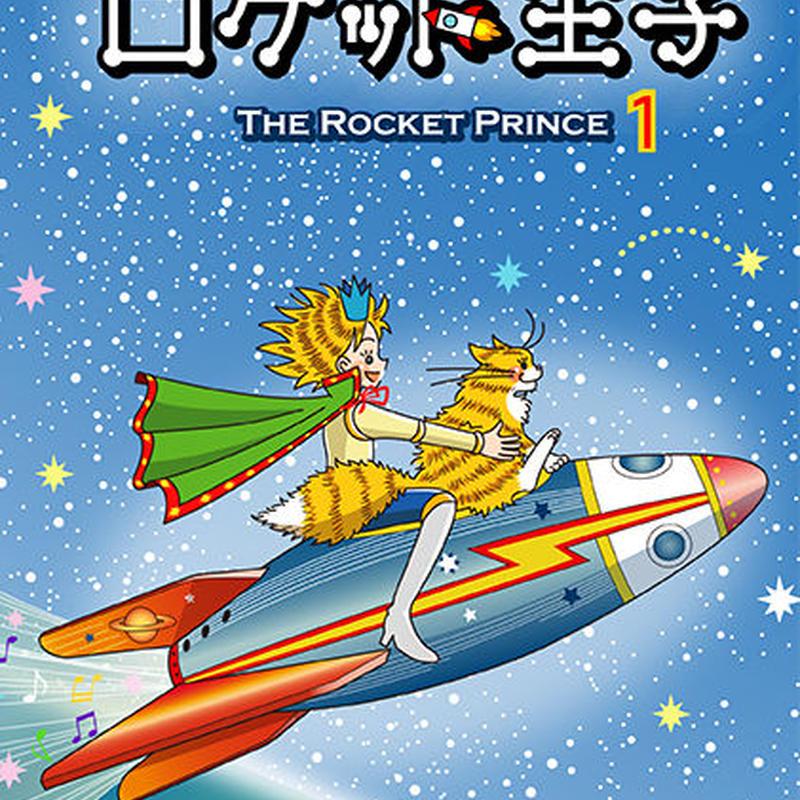 【絵本】ロケット王子 1巻