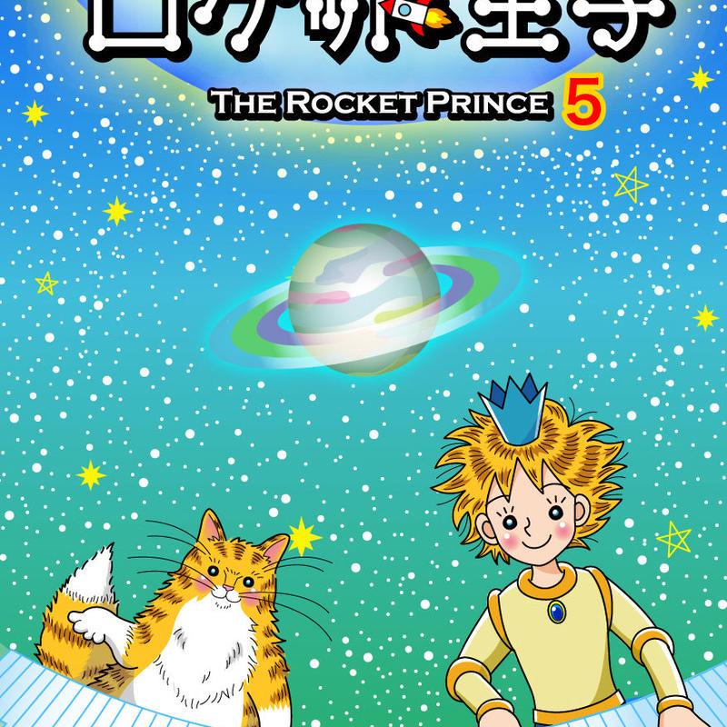 【絵本】ロケット王子 5巻