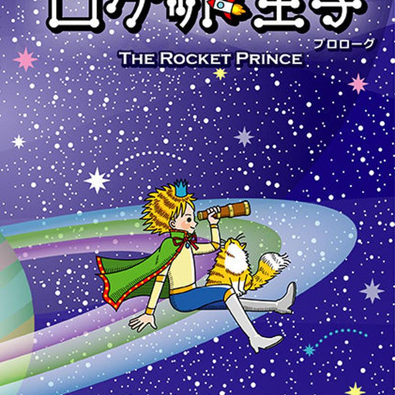 【絵本】ロケット王子 プロローグ