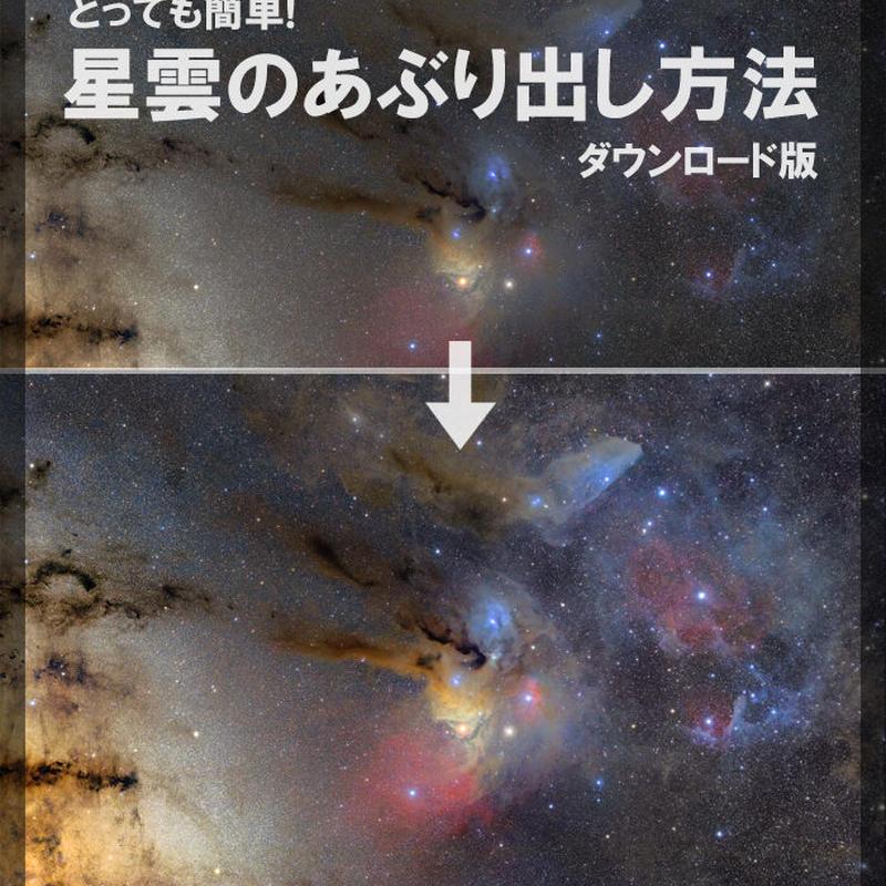 星雲のあぶり出し方法(ダウンロード版)