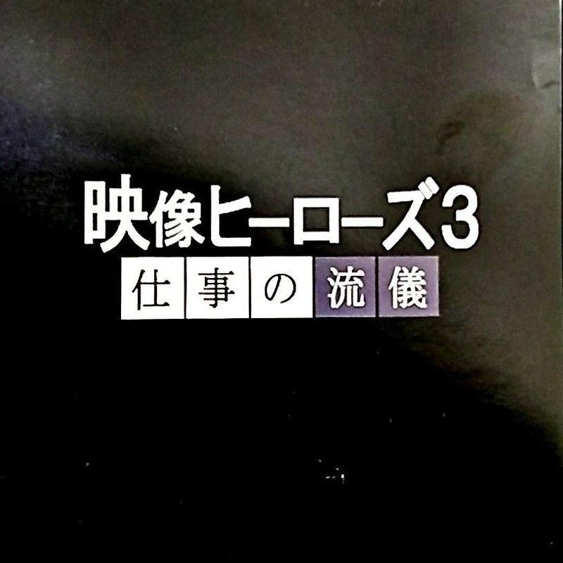「映像ヒーローズ3」東京ヒーローズ