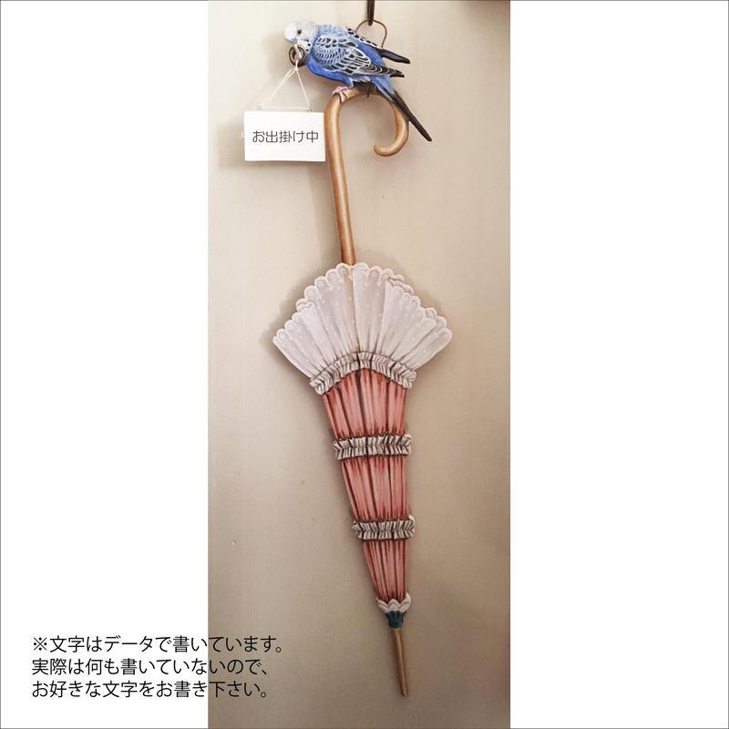 セキセイインコ 傘-飾りボード(ドアノブプレート)