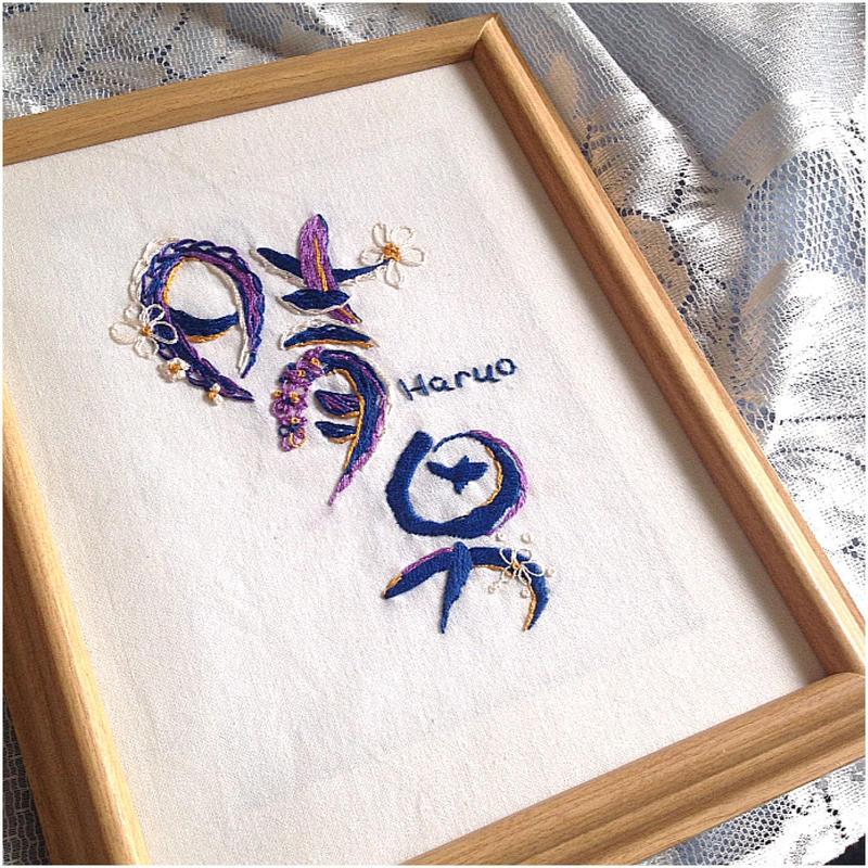 命名刺繍「華名 kana」