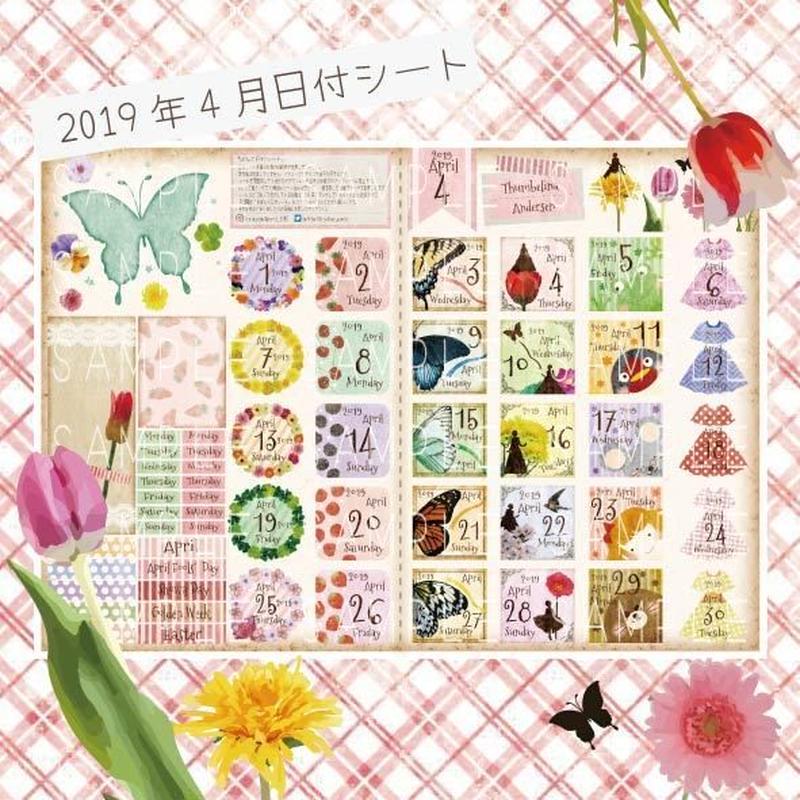 2019/4☆ぽんた日付シート
