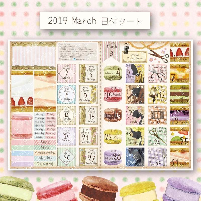 2019/3☆ぽんた日付シート